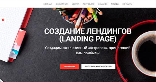 Шаблон Landing Page купить за 99 рублей
