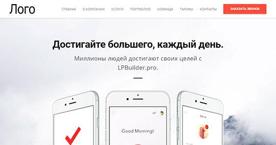 Универсальный шаблон Landing Page - 050