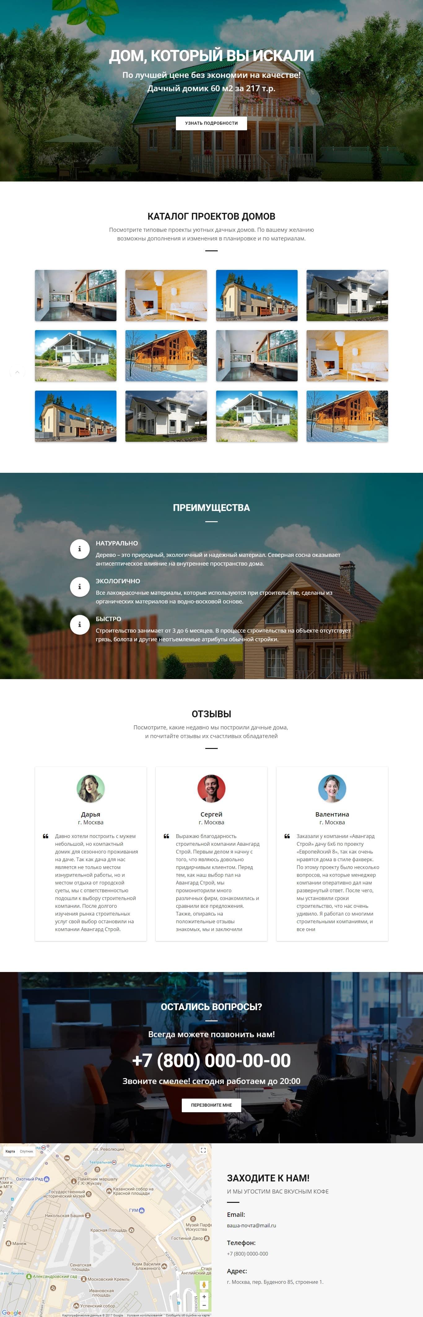 Универсальный шаблон Landing Page для конструктора LPBuilder.pro